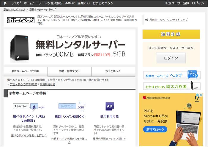 忍者ホームページヘッダー画像