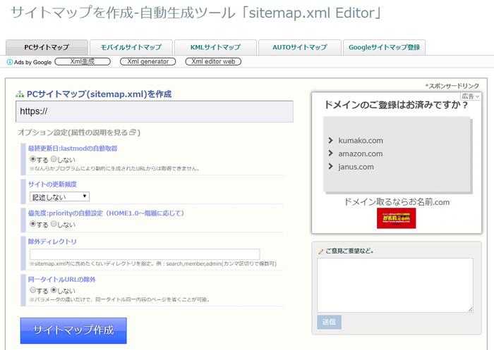 出典:サイトマップ自動生成ツール「sitemap.xml Editor」