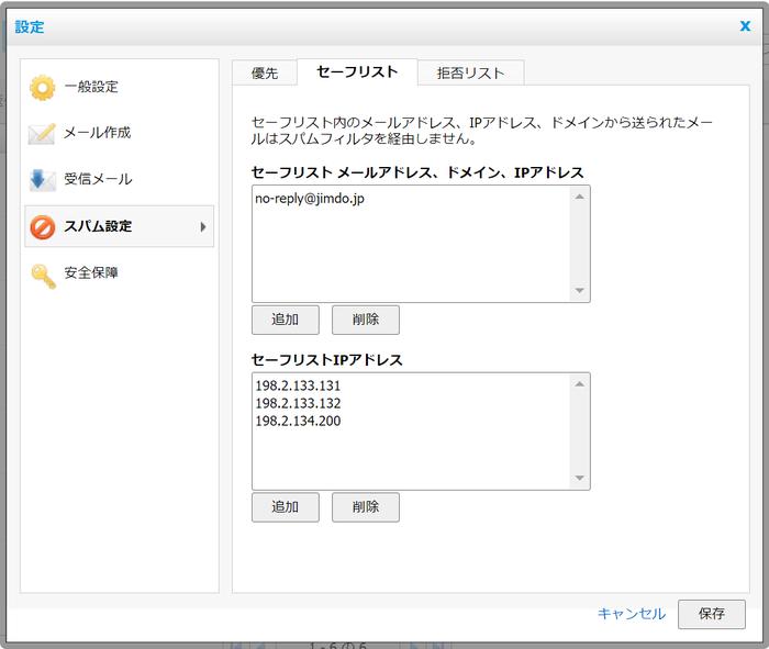 Jimdo Webメールでセーフリストの設定をしてください