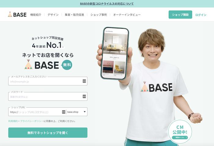 BASEサイトイメージ