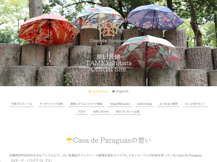 2018 Best content 受賞「柴田民緒 TAMIO Shibata Official Site」