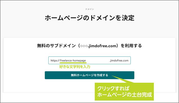 ステップ2:クリックすればホームページの土台完成