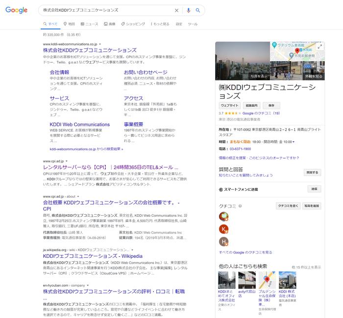 Googleビジネスリスティングの登録方法