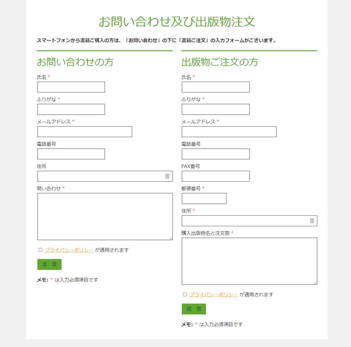 【活用事例 #19】ホームページを活用したリアルな情報発信で社会の可能性を問う