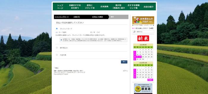 お米屋さんから学ぶ買いたいと思わせるブログとネットショップの運用方法