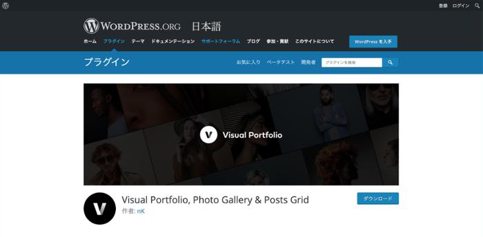 Visual Portfolioイメージ