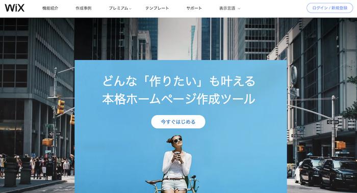 レスポンシブデザインとは?作り方や採用すべきホームページを紹介