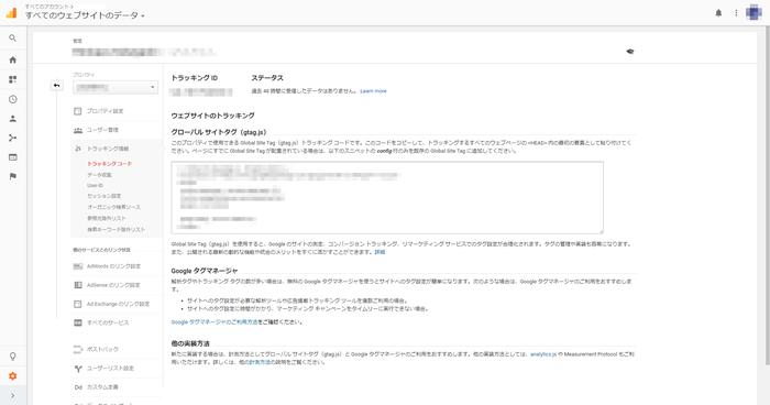 Googleアナリティクス トラッキングID