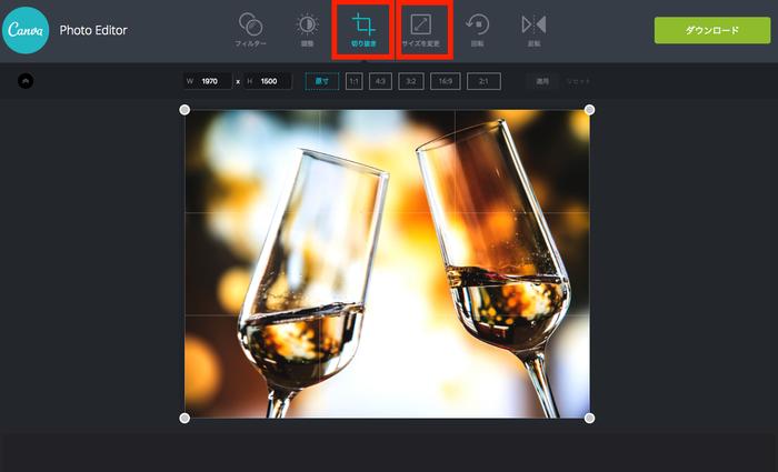 切り抜きやサイズ変更を使って画像を適切なサイズに変更しよう