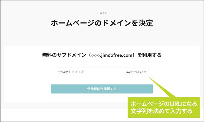 ステップ2:ホームページのURLになる文字列を決めて入力する