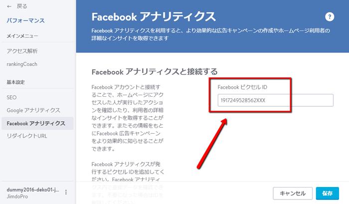 Facebook ピクセル ID を入力