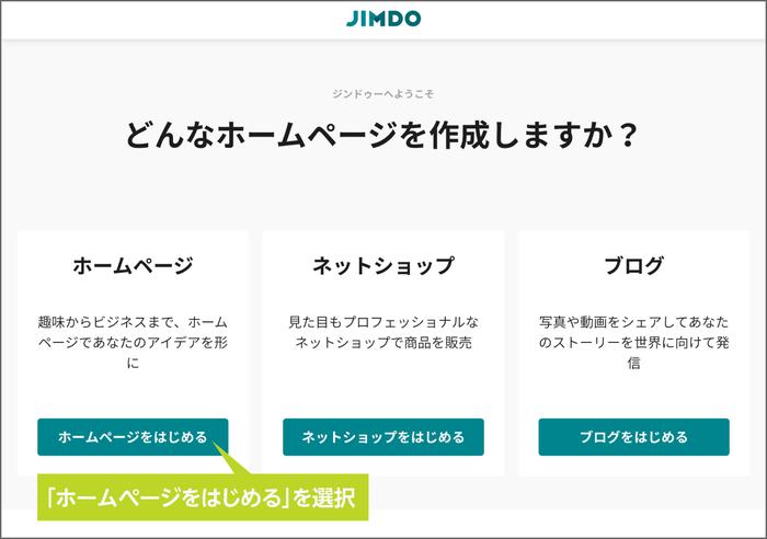 ステップ2:ジンドゥー(Jimdo)の登録画面でホームページをはじめるを選択