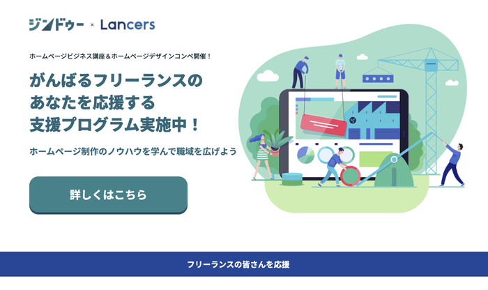 ホームページデザインコンペ概要ページ(外部サイト)