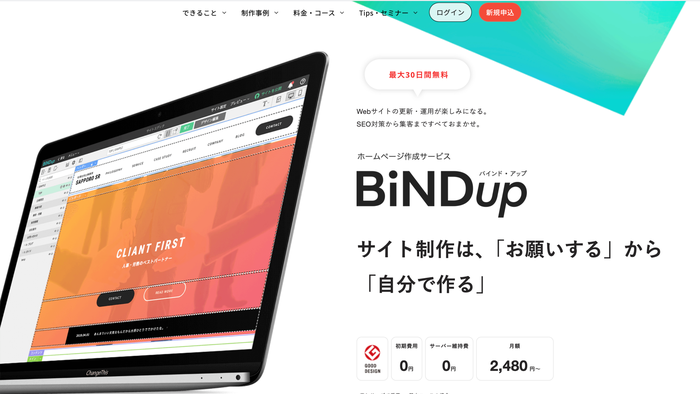 BindUp ホームページ画像