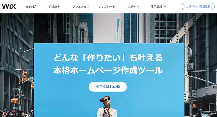 WiX紹介ヘッダー