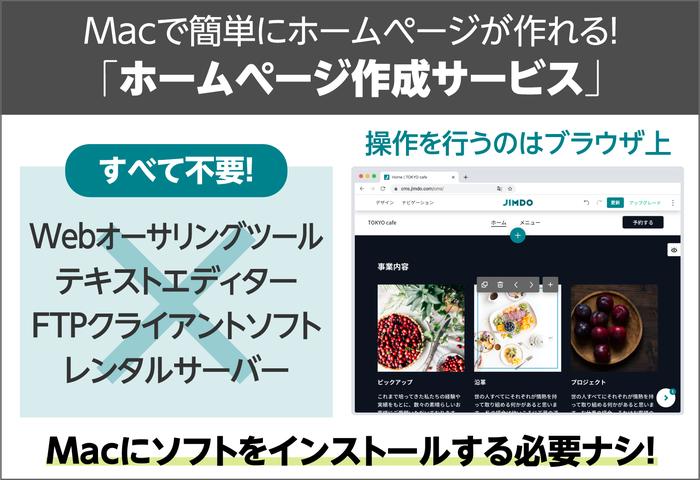 Macで簡単にホームページが作れる!「ホームページ作成サービス」