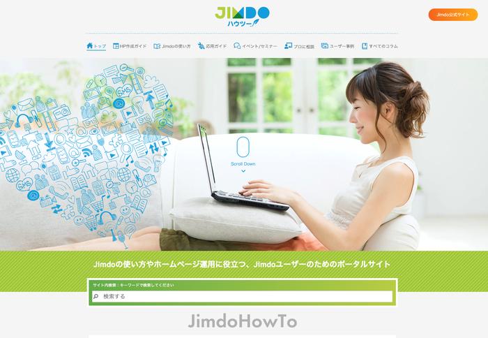 Jimdoポータルが「Jimdoハウツー」として新しくなりました!