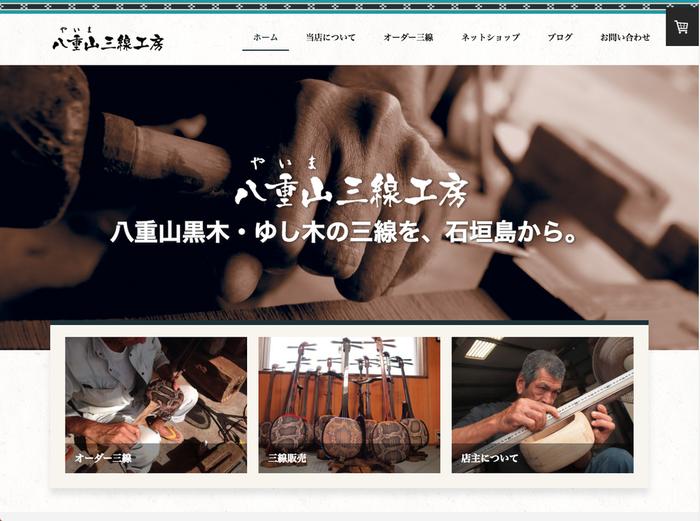2018 Jimdo Best Online Store 受賞「八重山三線工房」