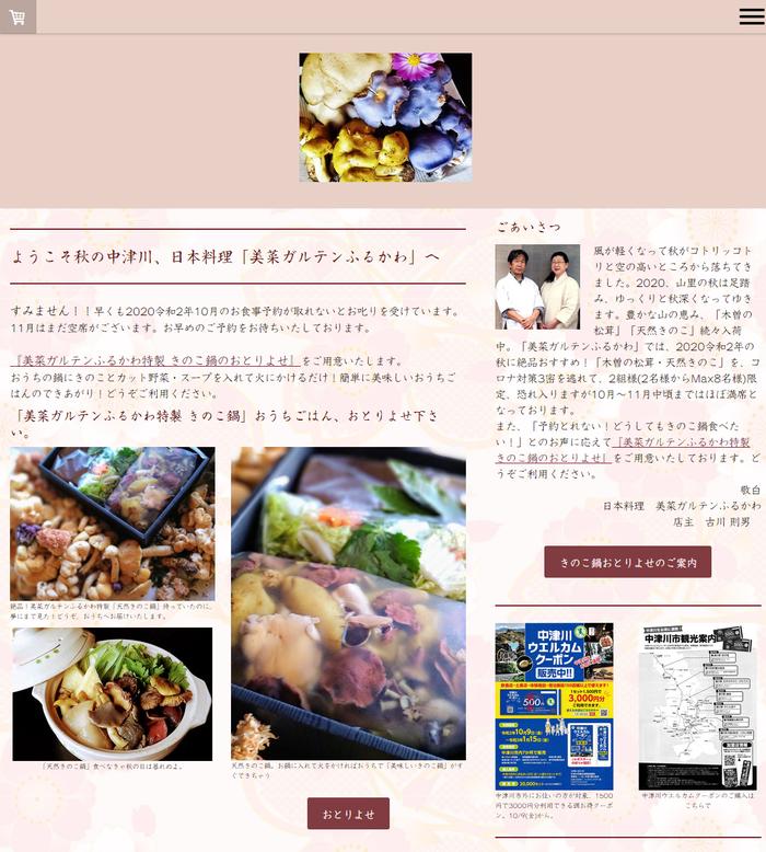 【トップページ】 全体的に優しい色合いで食材の鮮やかさが際立つ