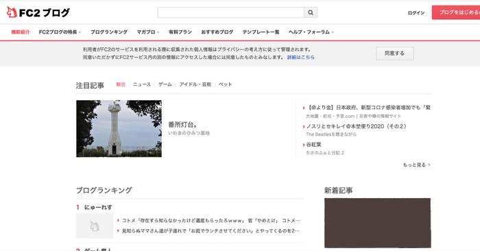 FC2ブログ参考画像