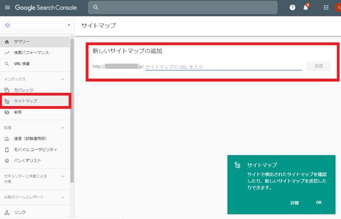 「Google Search Console」の左のメニューから「サイトマップ」を選択します。