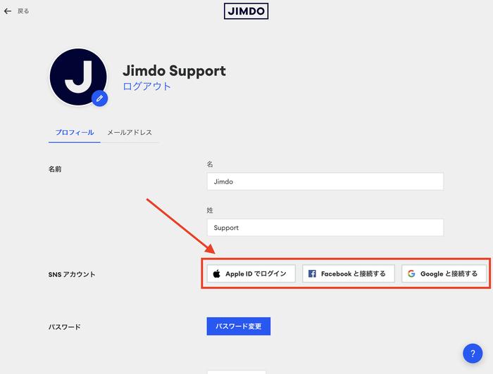 ジンドゥーにSNSでログインするための設定
