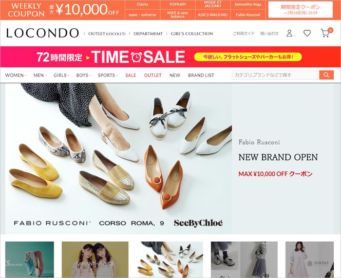 商品を売るための「ECサイト(通販サイト)」:LOCONDO