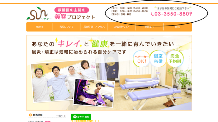 http://www.sun-seikotsuhari.com/ 参考画像