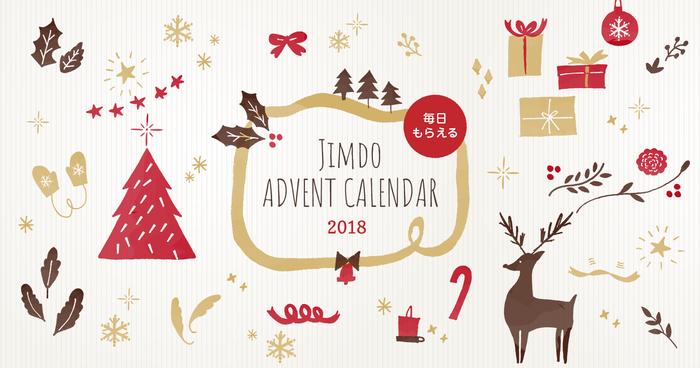 Jimdoアドベントカレンダー2018