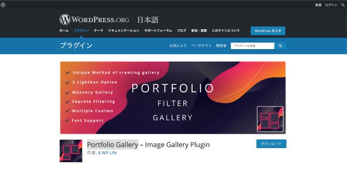 Portfolio Galleryイメージ