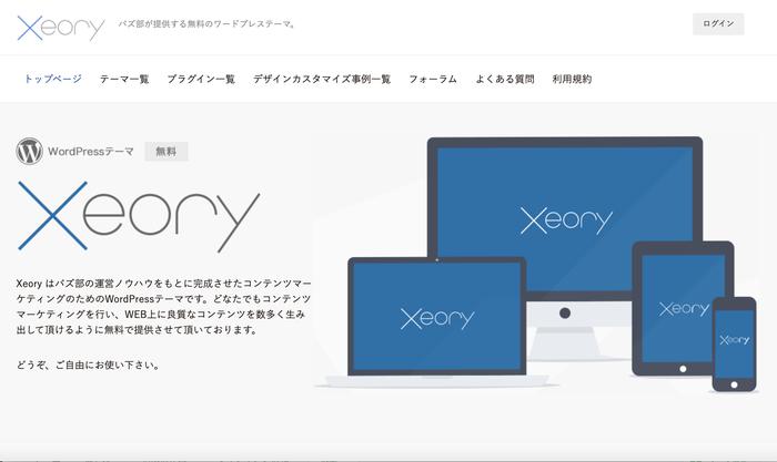 ワードプレス テーマ「セオリー(Xeory)」
