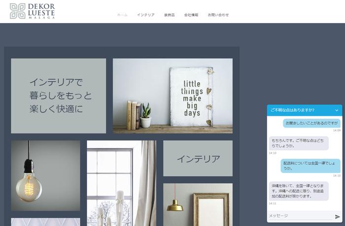 ホームページ上のチャット画面