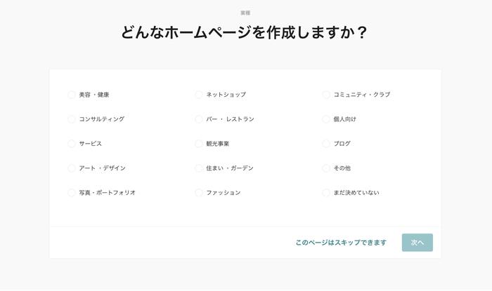 HP種類選定UI