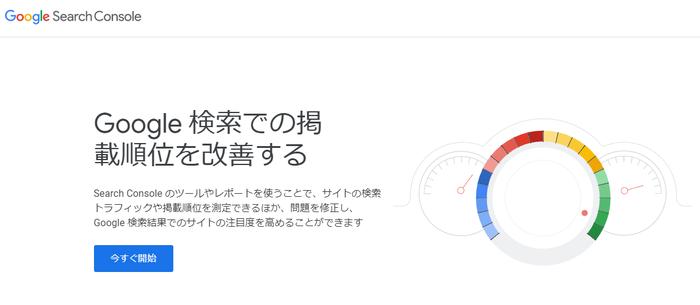 出典:Google Search Console