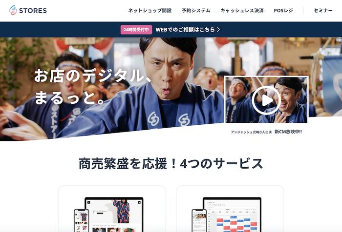 storesサイトイメージ