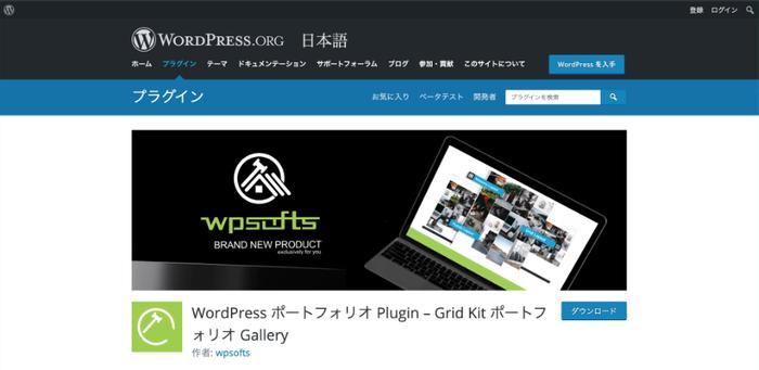 GridKit Portfolio Galleryイメージ