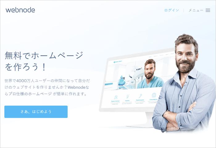 Webnoteヘッダー画像