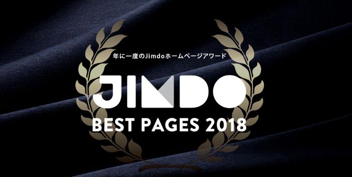 Best Pages の評価ポイントを抑えて応募しよう!