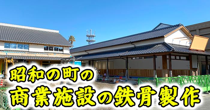 豊後高田市の昭和の町の商業施設の鉄骨製作につきまして