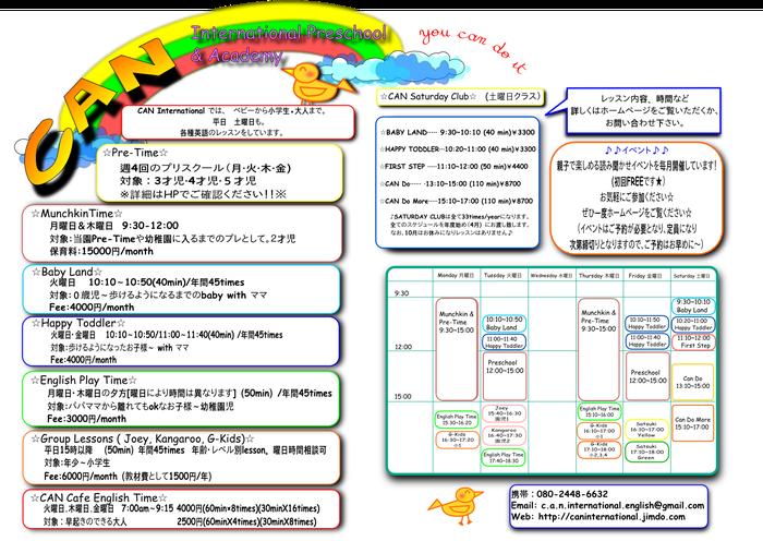 2014年度(4月〜)のスケジュール
