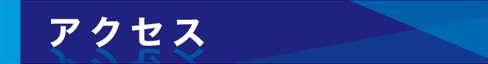 群馬県高崎市の医学部受験専門理数塾への行き方はこのページをご覧ください。高崎市井野町762ー1です