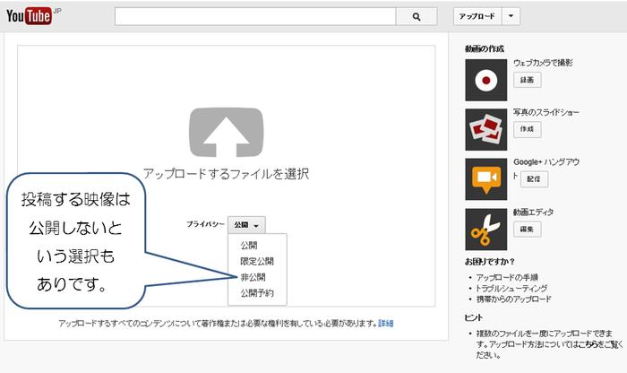 YouTubeに映像をアップロードするときの画面