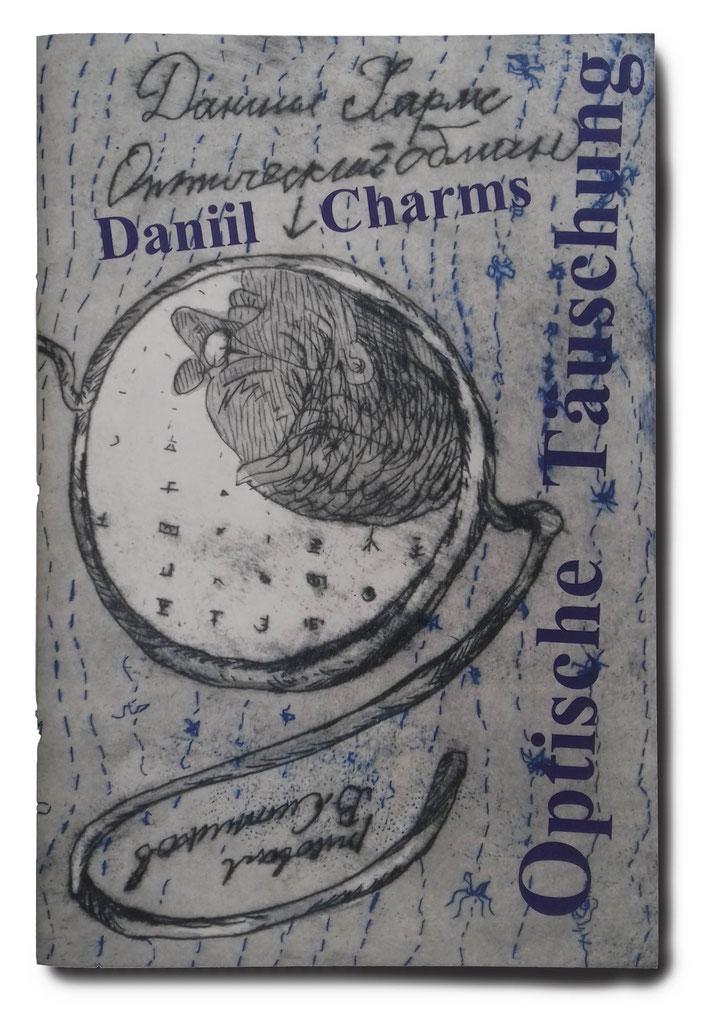 """Daniil Charms: Optische Täuschung (zweite Ausgabe) (2019)  Даниил Хармс """"Оптический обман"""" (второе издание) (2019)"""