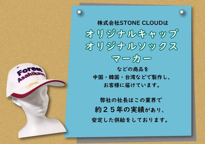 ストーンクラウド STONECLOUD オリジナルキャップ 販促品 プレゼント ゴルフ