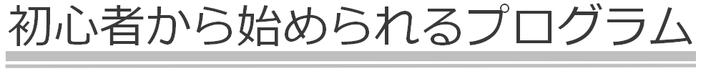 ヨガ&キッズ合気道塩田四街道校オープンインフォメーション