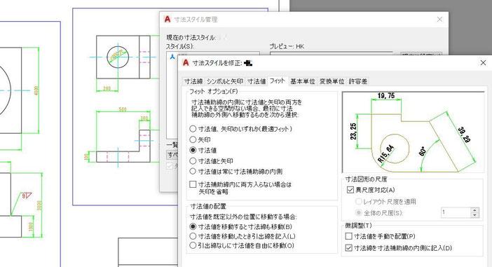 CADCIL AutoCAD 出張研修 寸法スタイル設定