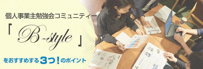 静岡個人事業主勉強会コミュニティーB-styleをおすすめする3つのポイント