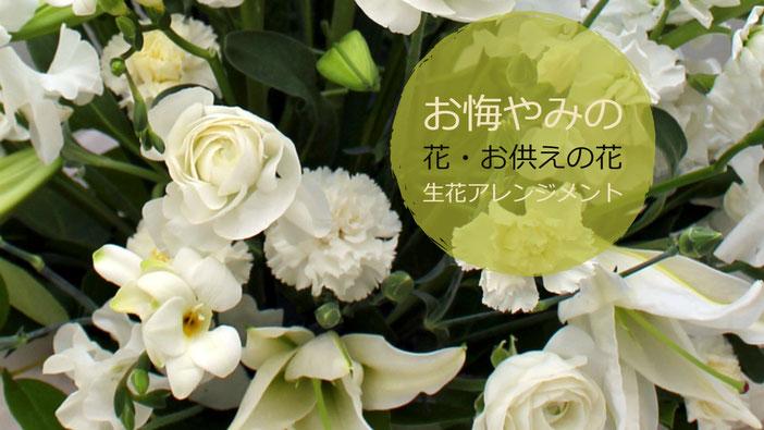 お悔やみの花 生花アレンジメント バナー