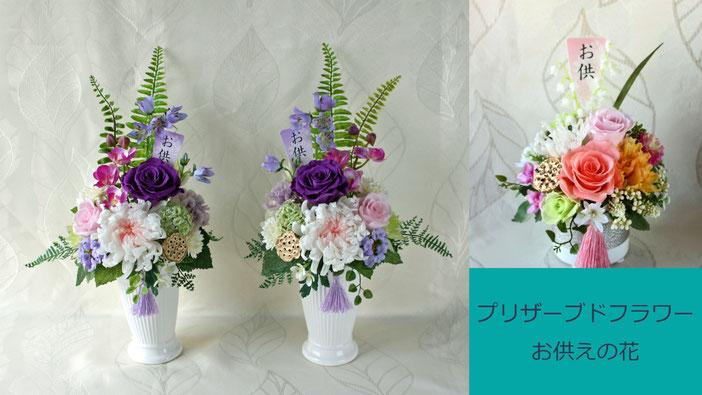 プリザーブドフラワーのお供えの花 バナー