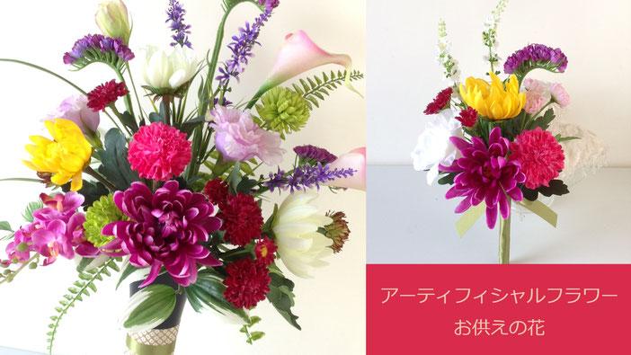 アーティフィシャルフラワーのお供えの花 バナー